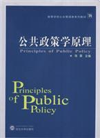 Public Policy Principles(Chinese Edition): CHEN TAN BIAN