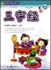 Guoxue Enlightenment tutorial. Three Character Classic(Chinese Edition): BEN SHE.YI MING