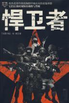 defend the person: Tibetan daggers Series(Chinese Edition): BEN SHE.YI MING