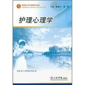 Nursing Psychology(Chinese Edition): CHEN JIAN ER ZHU BIAN