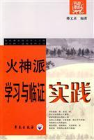 Vulcan sent study and clinical practice(Chinese Edition): FU WEN LU BIAN