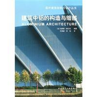 aluminum construction and architectural details(Chinese Edition): WU GE SI WEI ER KAN BIAN ZHU