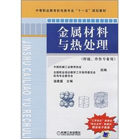 Metal Materials and Heat Treatment(Chinese Edition): BEN SHE.YI MING