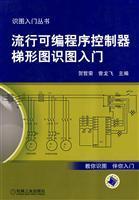popular understanding of PLC ladder diagram entry(Chinese Edition): HE ZHE RONG SHI SHUAI JUN ZHU ...