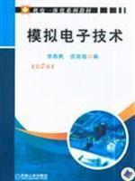 analog electronic technology (2)(Chinese Edition): LI YAN MIN ZHUANG XIAO HUAN BIAN