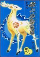 magical animal stories(Chinese Edition): ZHOU YUE MING / WEN QI SE HUA HUI BEN GONG ZUO SHI / HUI