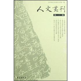 Humanities Series. Vol 3(Chinese Edition): BEN SHE.YI MING