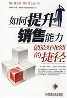 how to enhance the marketing capabilities: to create a shortcut to a good performance(Chinese ...