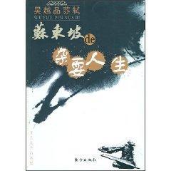 life juggling Su: Su Yue goods(Chinese Edition): WU YUE ZHU
