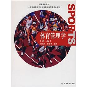 Sports Management (Second Edition)(Chinese Edition): ZHANG RUI LIN