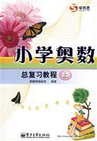 General Review Course Primary Mathematical Olympiad (Vol.1)(Chinese: AO SHU WANG