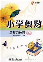 Primary Mathematics Olympiad total review tutorial (Vol.2)(Chinese: AO SHU WANG