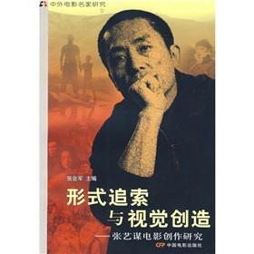 recourse and visual form of creation - creation of Zhang Yimou(Chinese Edition): ZHANG HUI JUN