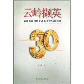 Yunling Xie Ying: Yunnan Publishing Industry Review of 30 Years of Reform(Chinese Edition): SU YING...