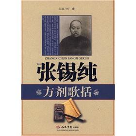 Zhang Xi-chun recipe includes songs(Chinese Edition): BEN SHE.YI MING