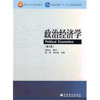 Political Economy (third edition)(Chinese Edition): XIE DI