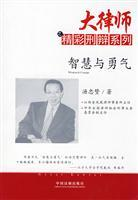 wisdom and courage(Chinese Edition): TANG ZHONG ZAN