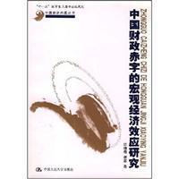 China macroeconomic effects of fiscal deficit(Chinese Edition): XU XIONG QI XIE FEI ZHU