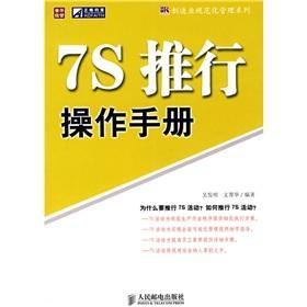 7S(Chinese Edition): WU FA MING WEN JING HUA BIAN ZHU