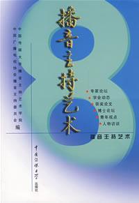 radio host Art (8)(Chinese Edition): ZHONG GUO CHUAN MEI DA XUE BO YIN ZHU CHI YI SHU XUE YUAN