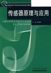 sensor principle and application of(Chinese Edition): QIAN XIAN YI ZHU BIAN
