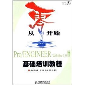 scratch Pro / ENGINEER Wildfire 3.0 Basic: LAO HU GONG