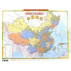 boy magnetic jigsaw puzzle.(Chinese Edition): BEN SHE.YI MING