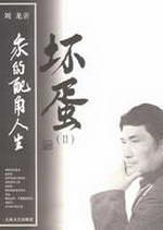 villain : supporting life. my(Chinese Edition): LIU LONG