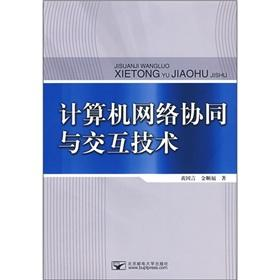 Computer Network Technology Collaborative and Interactive Beijing University Press.(Chinese Edition...