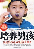 Cultivation of Science and Technology Press. Tianjin boy(Chinese Edition): HOU GANG BIAN ZHU