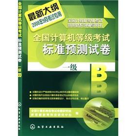 National Computer Rank Examination Grade B(Chinese Edition): QUAN GUO JI SUAN JI DENG JI KAO SHI ...