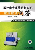 CNC EDM wire cutting application technology Q: WU DUAN YANG