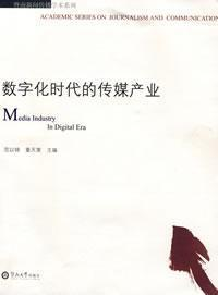 digital era media industry(Chinese Edition): FAN YI JIN DONG TIAN CE