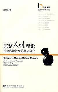 complete theory of human nature - the foundation of building a harmonious society Social Science ...