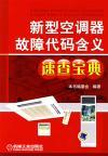 new air conditioner fault code meanings Quick Collection(Chinese Edition): BEN SHU BIAN WEI HUI ...