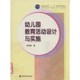 kindergarten education activity design and implementation of(Chinese Edition): BEN SHE.YI MING