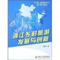 Zhejiang rural tourism development and innovation of(Chinese Edition): WANG WAN FEI
