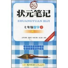 scholar notes seventh grade math (Vol.1)(Chinese Edition): HONG LIN WANG BIAN ZHU