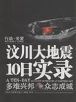 Wenchuan Earthquake Record(Chinese Edition): ZHONG GUO DUI