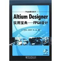 Altium Designer Collection Practical FPGA Design (with CD)(Chinese Edition): YAN SHENG LI BIAN ZHU