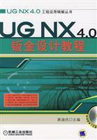 Ug Nx sheet metal Tutorial Beginners guide