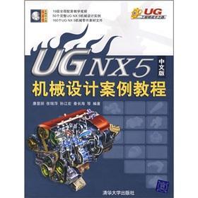 UG NX 5 cases of Chinese Mechanical: KANG XIAN LI