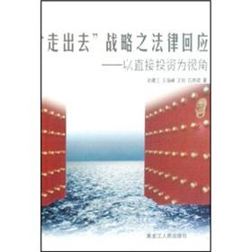 going out strategy of the legal response - the perspective of direct investment in Heilongjiang ...