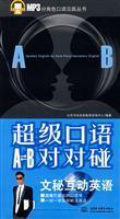 super-speaking AB Two of a Kind:(Chinese Edition): BEI JING SHU YOU JIA YUAN JIAO YU ZI XUN ZHONG ...