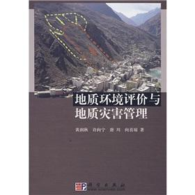 geological environment evaluation and geological disaster management(Chinese Edition): HUANG RUN ...