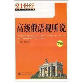 Advanced Russian Audiovisual next volume of(Chinese Edition): HU GU MING ZHU BIAN