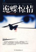 sly(Chinese Edition): YAN QING