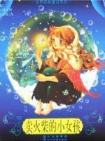 Little Match Girl(Chinese Edition): BEN SHE.YI MING