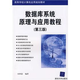 Database System Principles and Applications Guide (Third Edition)(Chinese Edition): SHAN SI QING ...