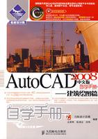 AutoCAD2008 Chinese self-study manual for architectural drawing: FENG RU SHE